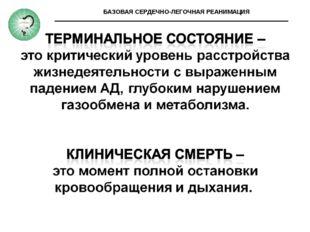 БАЗОВАЯ СЕРДЕЧНО-ЛЕГОЧНАЯ РЕАНИМАЦИЯ