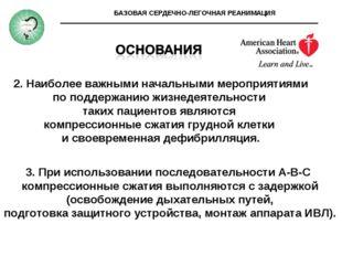 БАЗОВАЯ СЕРДЕЧНО-ЛЕГОЧНАЯ РЕАНИМАЦИЯ 2. Наиболее важными начальными мероприят