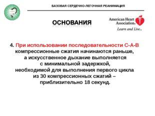 БАЗОВАЯ СЕРДЕЧНО-ЛЕГОЧНАЯ РЕАНИМАЦИЯ 4. При использовании последовательности