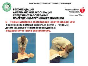 БАЗОВАЯ СЕРДЕЧНО-ЛЕГОЧНАЯ РЕАНИМАЦИЯ Рекомендованное соотношение «сжатия-вдох
