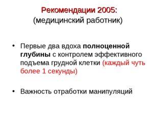 Рекомендации 2005: (медицинский работник) Первые два вдоха полноценной глубин