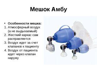 Мешок Амбу Особенности мешка: Атмосферный воздух (а не выдыхаемый) Жесткий ка
