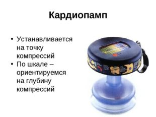 Кардиопамп Устанавливается на точку компрессий По шкале – ориентируемся на гл