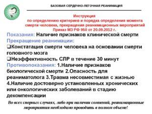 БАЗОВАЯ СЕРДЕЧНО-ЛЕГОЧНАЯ РЕАНИМАЦИЯ Инструкция по определению критериев и по