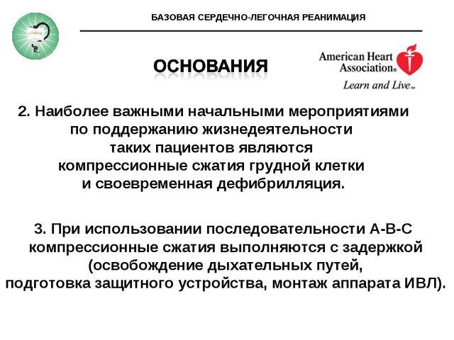 БАЗОВАЯ СЕРДЕЧНО-ЛЕГОЧНАЯ РЕАНИМАЦИЯ 2. Наиболее важными начальными мероприят...