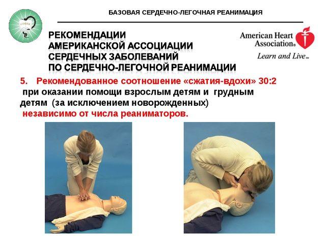 БАЗОВАЯ СЕРДЕЧНО-ЛЕГОЧНАЯ РЕАНИМАЦИЯ Рекомендованное соотношение «сжатия-вдох...