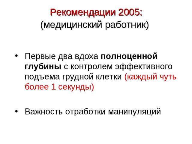 Рекомендации 2005: (медицинский работник) Первые два вдоха полноценной глубин...