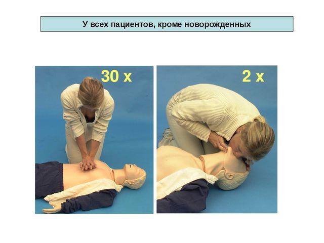 30 x 2 x У всех пациентов, кроме новорожденных