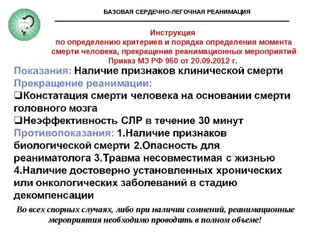 БАЗОВАЯ СЕРДЕЧНО-ЛЕГОЧНАЯ РЕАНИМАЦИЯ Инструкция по определению критериев и по...
