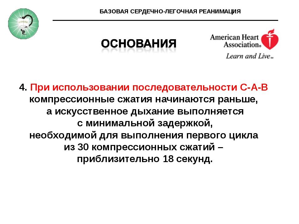 БАЗОВАЯ СЕРДЕЧНО-ЛЕГОЧНАЯ РЕАНИМАЦИЯ 4. При использовании последовательности...