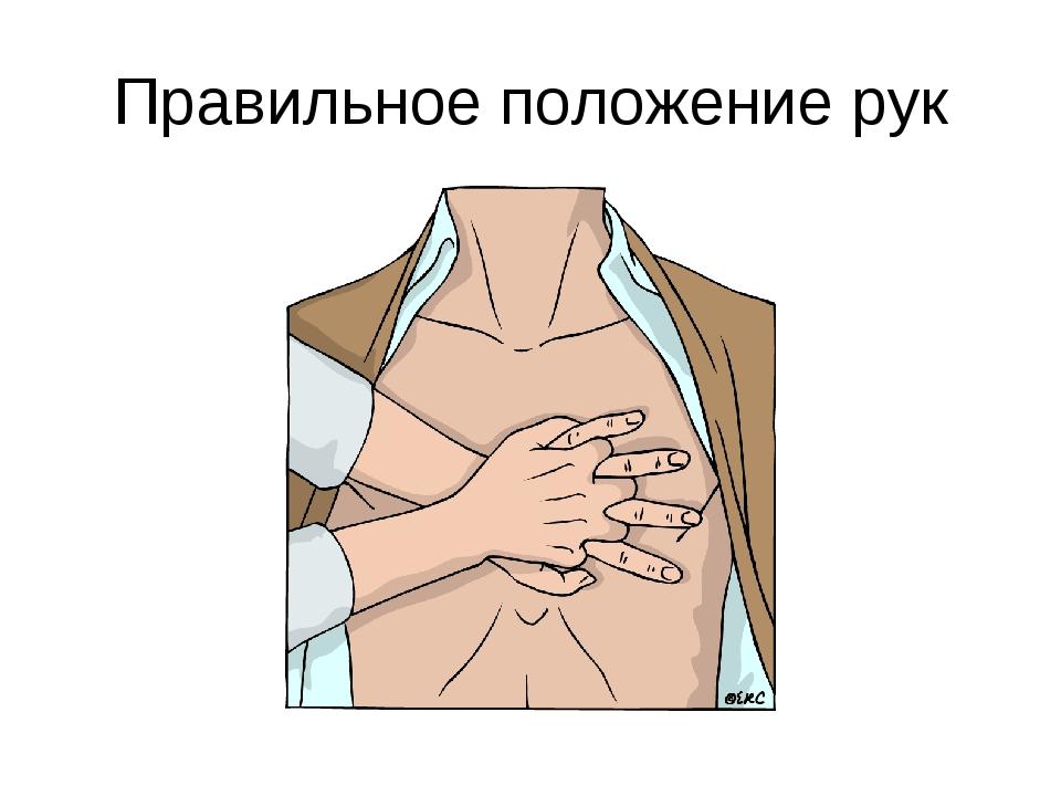 Правильное положение рук