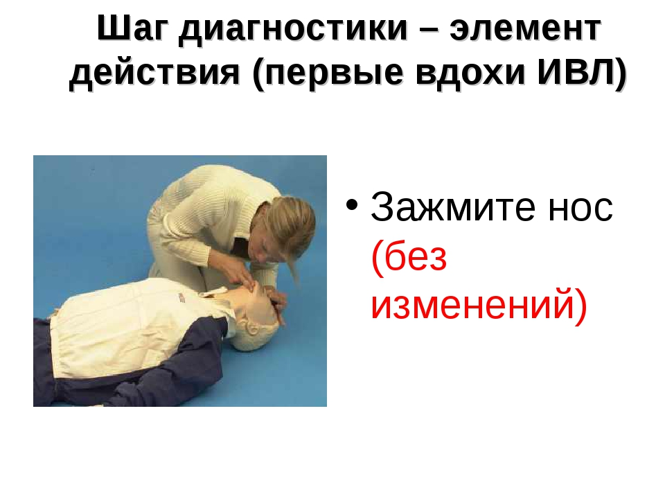 Шаг диагностики – элемент действия (первые вдохи ИВЛ) Зажмите нос (без измене...