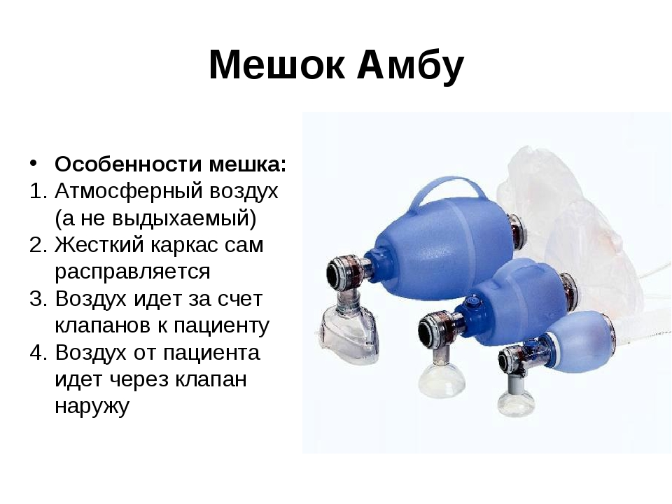 Мешок Амбу Особенности мешка: Атмосферный воздух (а не выдыхаемый) Жесткий ка...