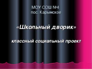 МОУ СОШ №4 пос. Карымское «Школьный дворик» классный социальный проект