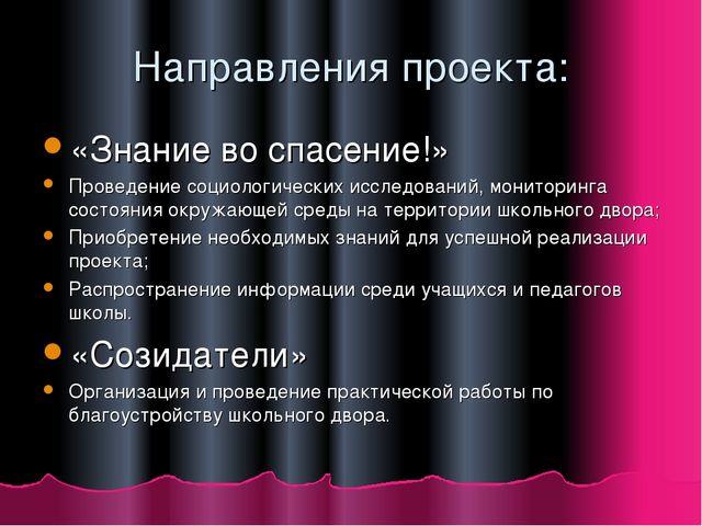 Направления проекта: «Знание во спасение!» Проведение социологических исследо...