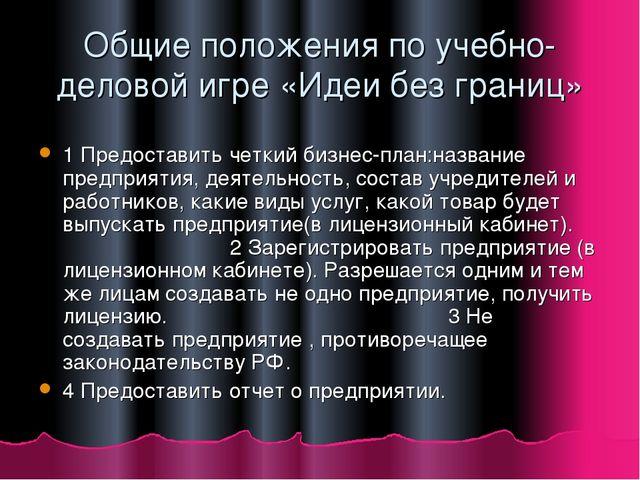 Общие положения по учебно-деловой игре «Идеи без границ» 1 Предоставить четки...
