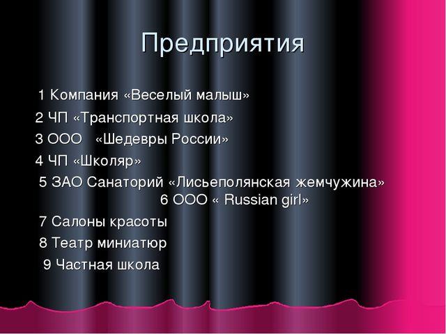 Предприятия 1 Компания «Веселый малыш» 2 ЧП «Транспортная школа» 3 ООО «Шедев...