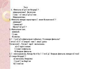 Тест 1. Фигыль нәрсәне белдерә? а)предметның билгесен. ә)эш – хәлне,хәрәкәтн