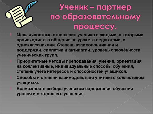 Межличностные отношения ученика с людьми, с которыми происходит его общение н...