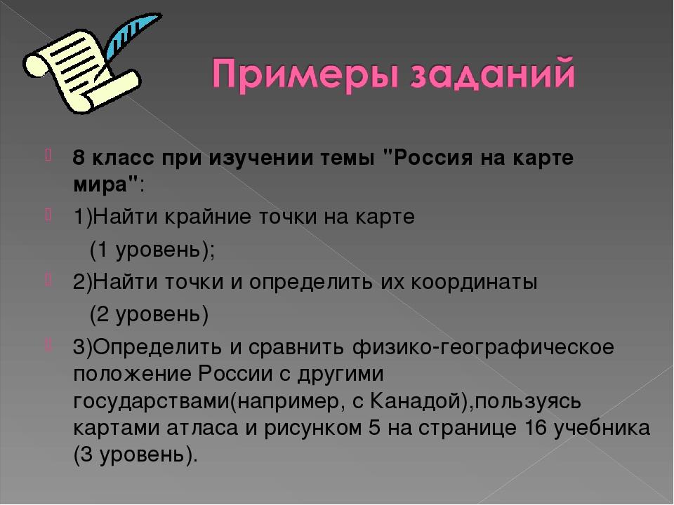 """8 класс при изучении темы """"Россия на карте мира"""": 1)Найти крайние точки на ка..."""