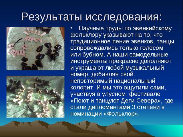 Результаты исследования: Научные труды по эвенкийскому фольклору указывают на...