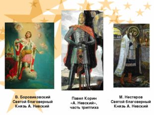 В. Боровиковский Святой благоверный Князь А. Невский Павел Корин «А. Невский»