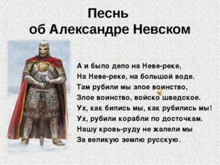 Песнь об Александре Невском А и было дело на Неве-реке, На Неве-реке, на боль