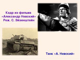 Кадр из фильма «Александр Невский» Реж. С. Эйзенштейн Танк «А. Невский»