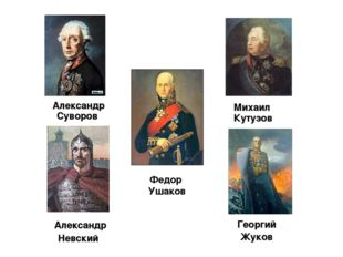 Александр Суворов Михаил Кутузов Александр Невский Георгий Жуков Федор Ушаков