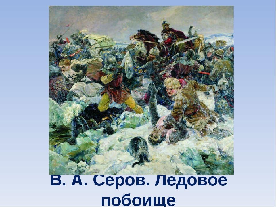 В. А. Серов. Ледовое побоище