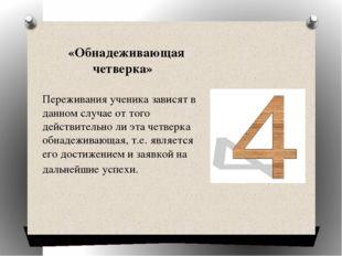«Обнадеживающая четверка» Переживания ученика зависят в данном случае от тог
