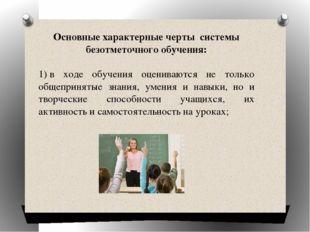 Основные характерные черты системы безотметочного обучения: 1)в ходе обучени