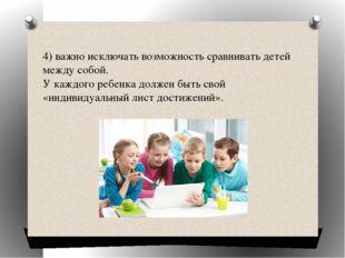 4)важно исключать возможность сравнивать детей между собой. У каждого ребенк