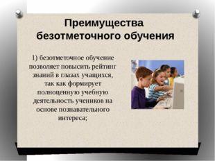 Преимущества безотметочного обучения 1)безотметочное обучение позволяет повы