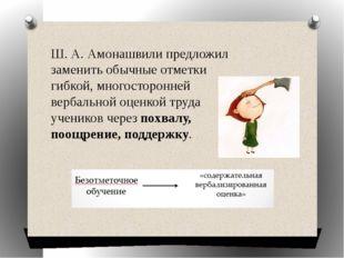 Ш. А. Амонашвили предложил заменить обычные отметки гибкой, многосторонней ве