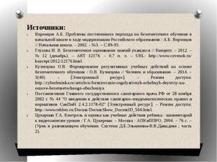 Источники: Воронцов А.Б. Проблемы постепенного перехода на безотметочное обуч
