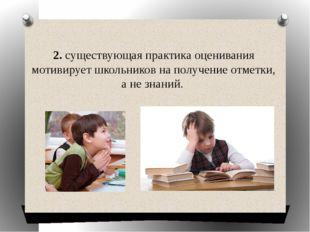 2. существующая практика оценивания мотивирует школьников на получение отметк