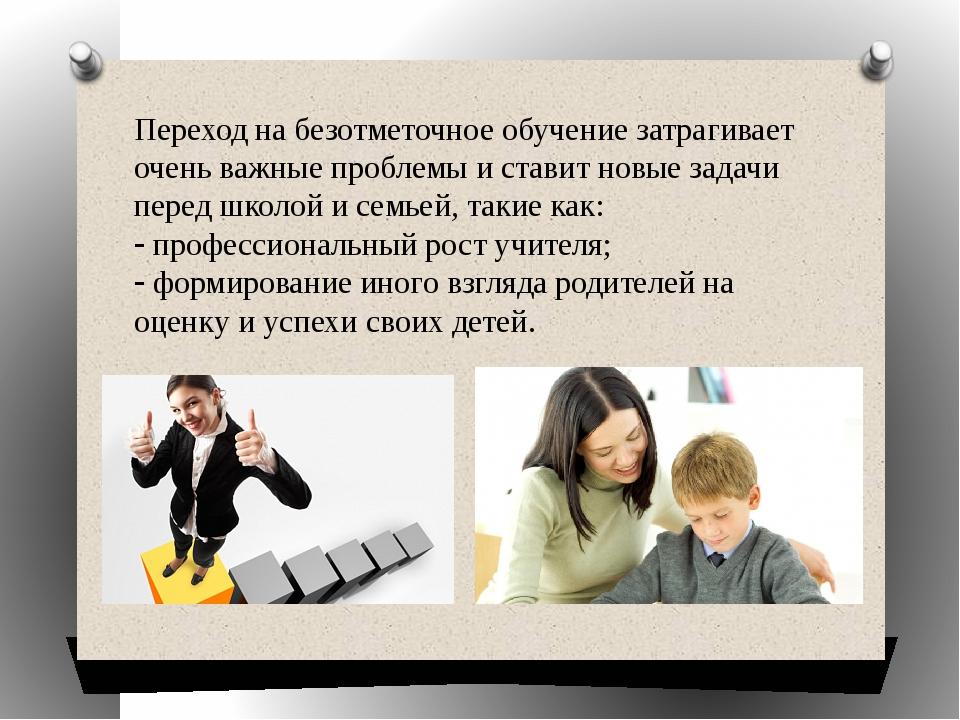 Переход на безотметочное обучение затрагивает очень важные проблемы и ставит...