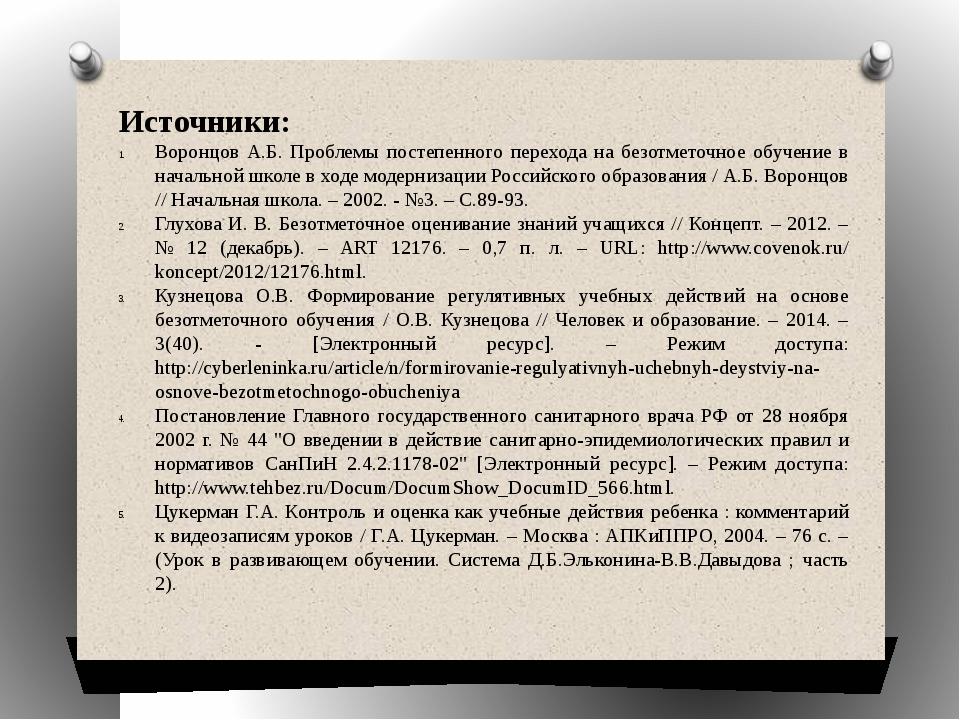 Источники: Воронцов А.Б. Проблемы постепенного перехода на безотметочное обуч...