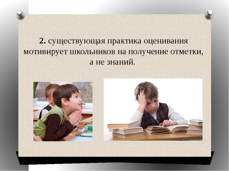 2. существующая практика оценивания мотивирует школьников на получение отметк...