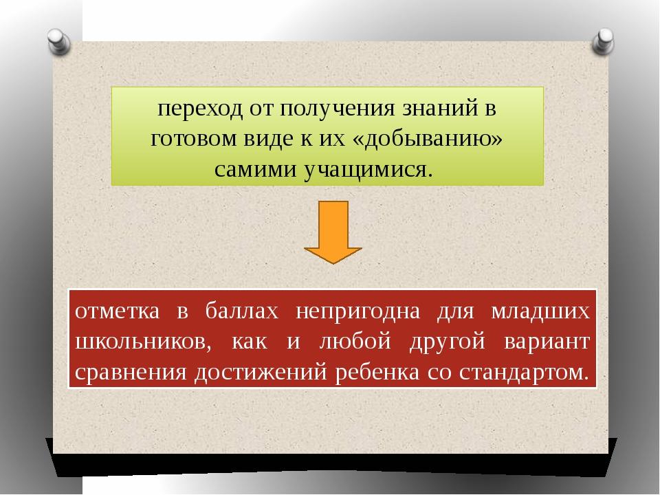 переход от получения знаний в готовом виде к их «добыванию» самими учащимися....