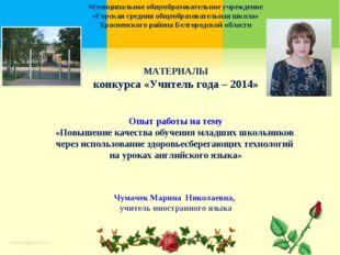 Муниципальное общеобразовательное учреждение «Горская средняя общеобразовате