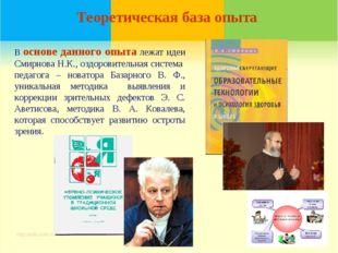 Теоретическая база опыта В основе данного опыта лежат идеи Смирнова Н.К., озд