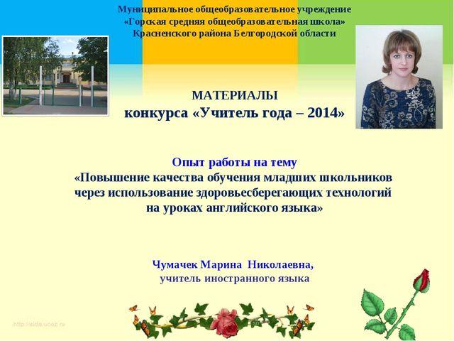 Муниципальное общеобразовательное учреждение «Горская средняя общеобразовате...