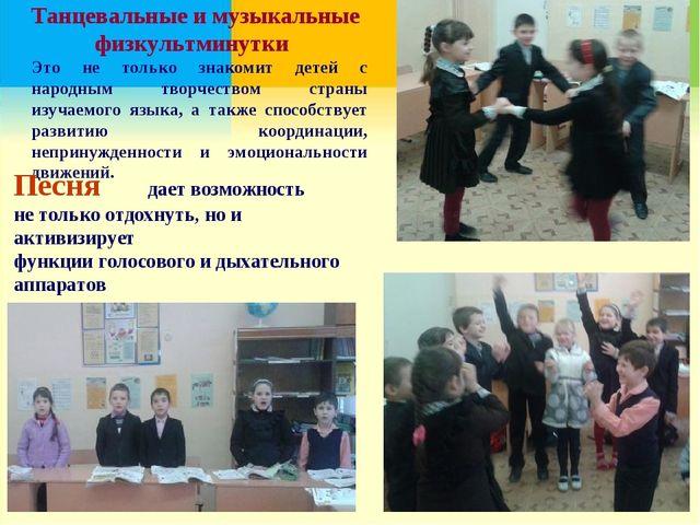 Танцевальные и музыкальные физкультминутки Это не только знакомит детей с нар...