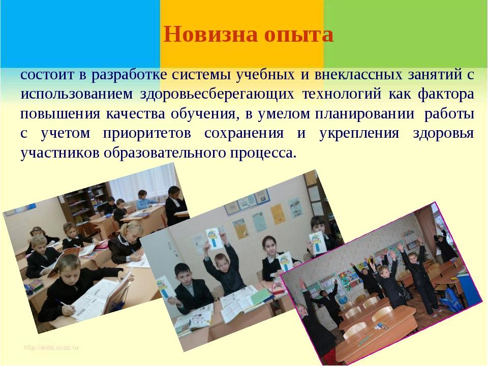 Новизна опыта состоит в разработке системы учебных и внеклассных занятий с ис...