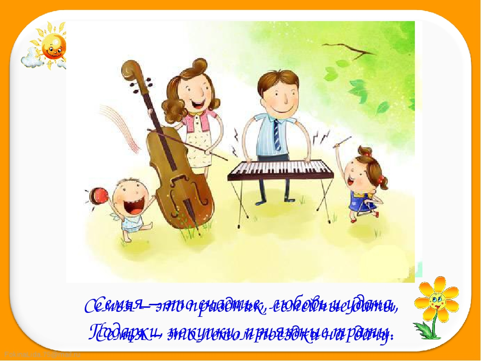 Семья – это счастье, любовь и удача,  Семья – это летом поездки на  дачу.