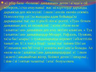 «Әрбір бала –болашақ данышпан» деген қағидаға ой жіберсек,ұстаз атаулының жас