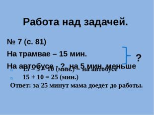 Работа над задачей. № 7 (с. 81) На трамвае – 15 мин. На автобусе - ?, на 5 ми