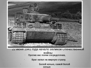 22 июня 1941 года начало Великой Отечественной войны Против нас полки сосредо